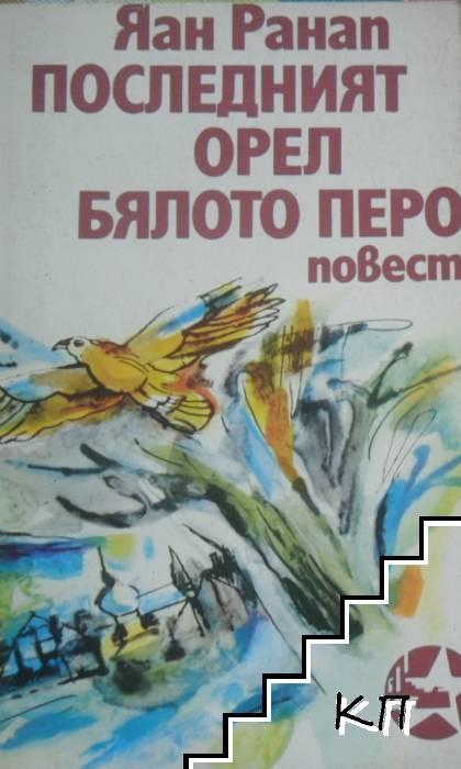 Последният орел. Бялото перо