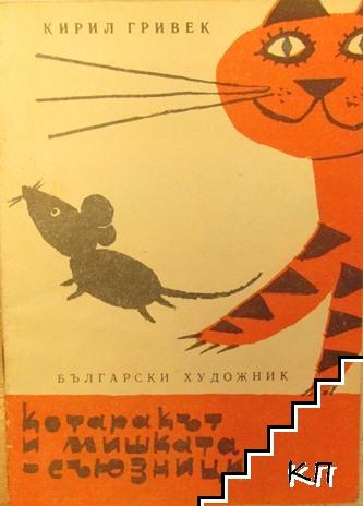 Котаракът и мишката - съюзници