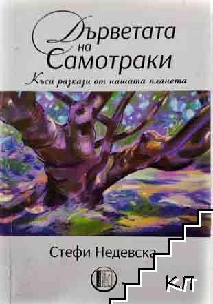 Дърветата на Самотраки. Къси разкази от нашата планета
