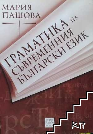 Граматика на съвременния български език