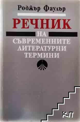 Речник на съвременните литературни термини