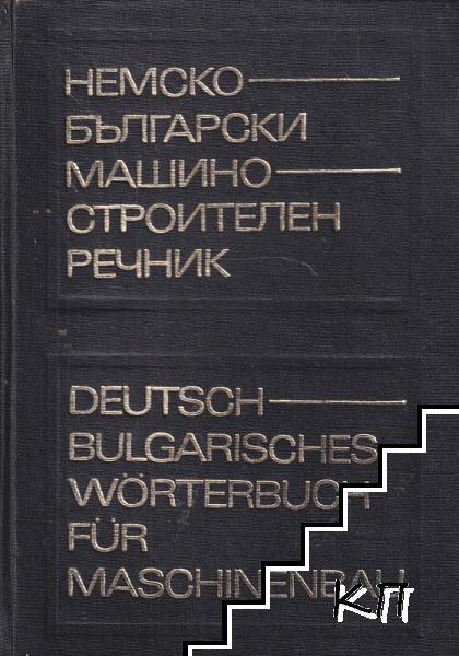 Немско-български машиностроителен речник