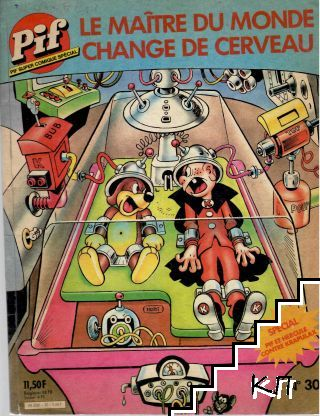 Pif. Super Comique Special. № 30 / 1985