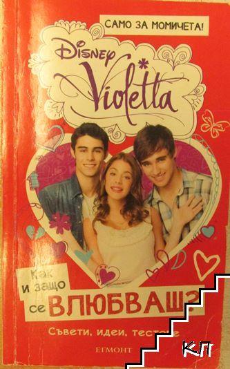Disney Violetta: Как и защо се влюбваш? Съвети, идеи, тестове