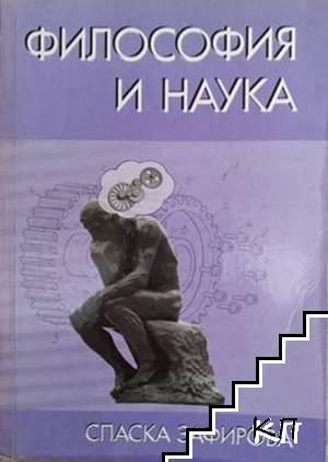 Философия и наука