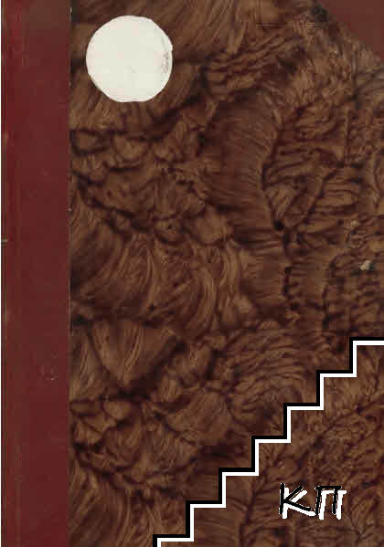Учителска мисъль. Книга 1-10 / 1930-1931