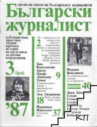 Български журналист. Бр. 3 / 1987