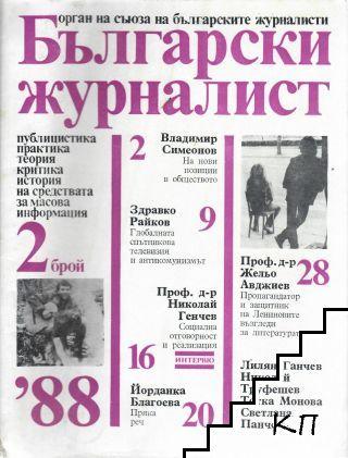 Български журналист. Бр. 2 / 1988