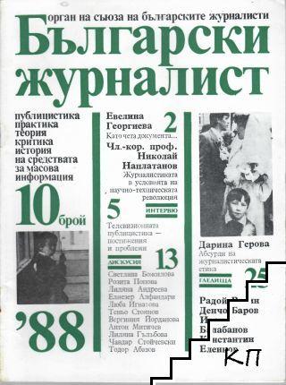 Български журналист. Бр. 10 / 1988