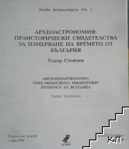 Археоастрономия. Праисторически свидетелства за измерване на времето от България