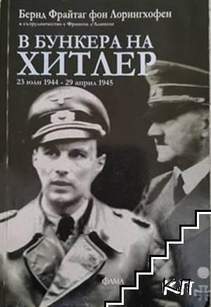 В бункера на Хитлер