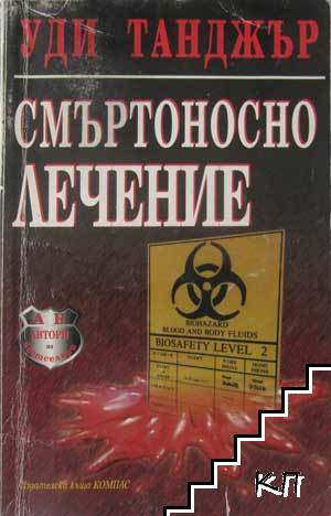 Смъртоносно лечение