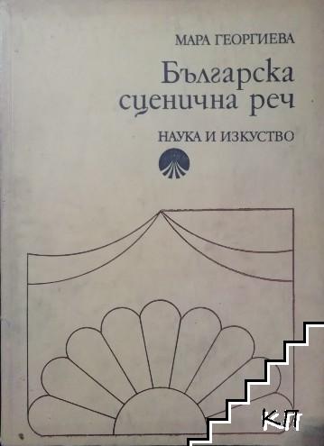Българска сценична реч