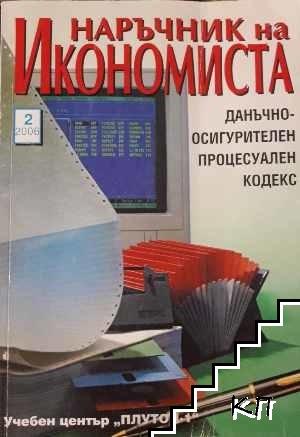 Наръчник на икономиста. Кн. 2 / 2006