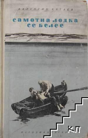 Самотна лодка се белее