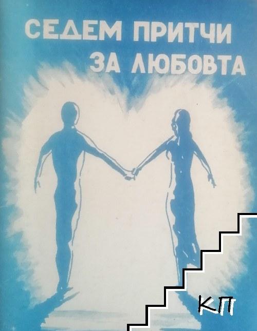 Седем притчи за любовта