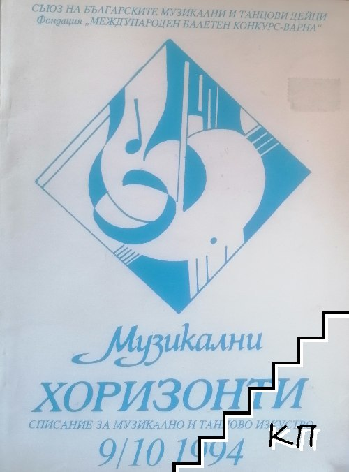Музикални хоризонти. Бр. 9-10 / 1994
