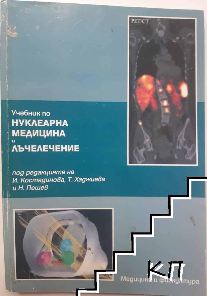 Учебник по нуклеарна медицина и лъчелечение