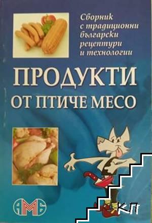 Продукти от птиче месо