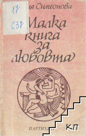 Малка книга за любовта