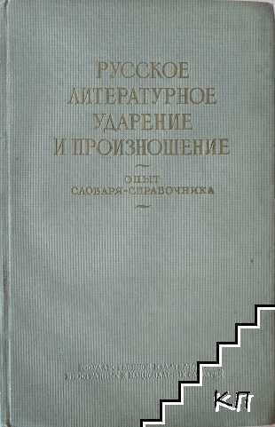 Русское литературное ударение и произношение