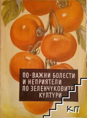 По-важни болести и неприятели по зеленчуковите култури