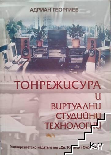 Тонрежисура и виртуални студийни технологии