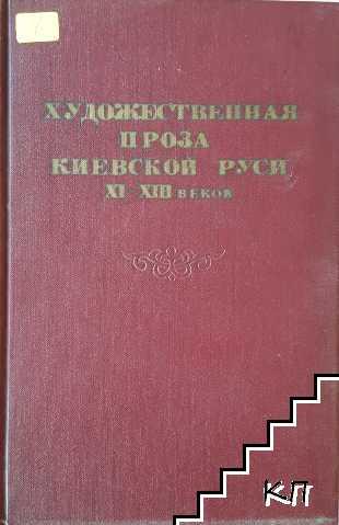 Художественная проза Киевской Руси XI-XIII веков