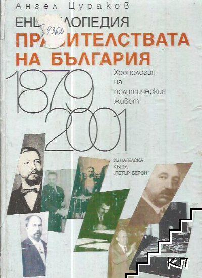 """Енциклопедия """"Правителствата на България"""""""