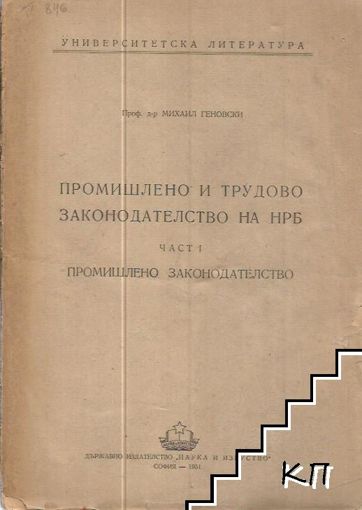 Промишлено и трудово законодателство на НРБ. Част 1