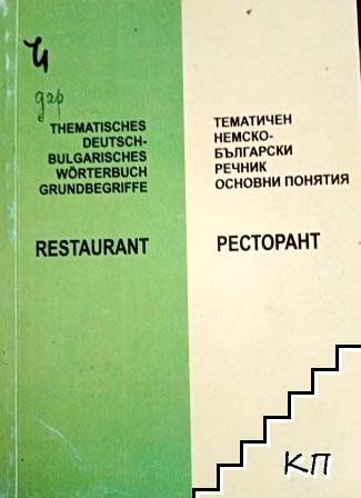 Ресторант: Тематичен Немско-български речник основни понтия