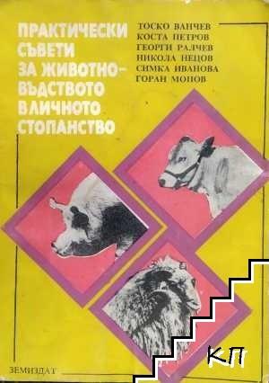 Практически съвети за животновъдството в личното стопанство
