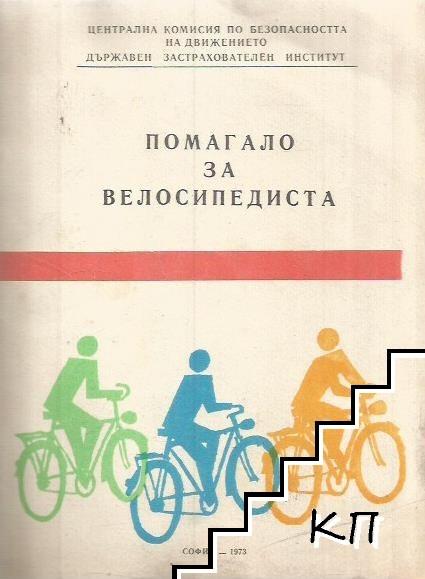 Помагало за велосипедиста