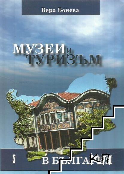 Музеи и туризъм в България