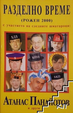 Разделно време / Българският Великден. Книга 2