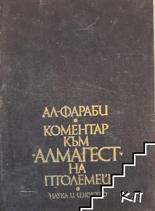 """Коментар към """"Алмагест"""" на Птолемей"""