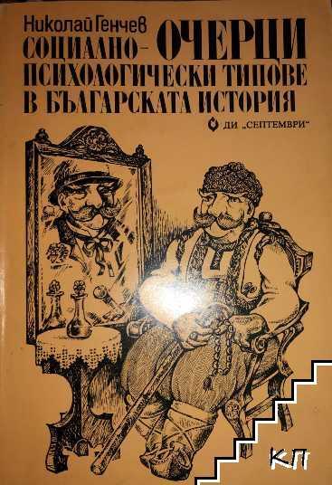 Очерци: Социално-психологически типове в българската история