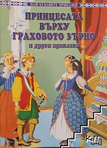 Принцесата върху граховото зърно и други приказки