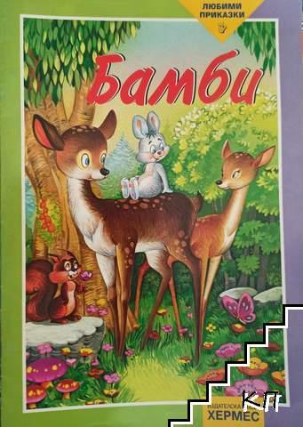 Любими приказки: Бамби