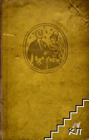Дневникът на майор Томсън