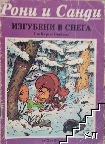 Рони и Санди: Изгубени в снега