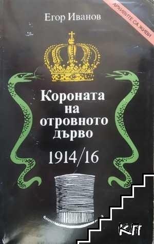 Короната на отровното дърво 1914-16