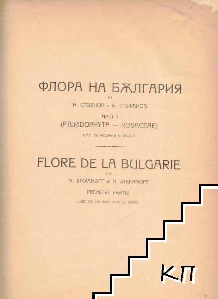 Флора на България. Част 1