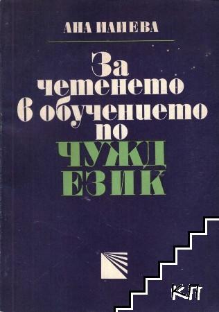 За четенето в обучението по чужд език
