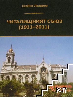 Читалищният съюз (1911-2011)