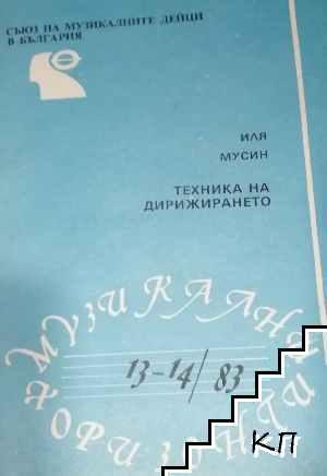 Музикални хоризонти. Бр. 13-14 / 1983