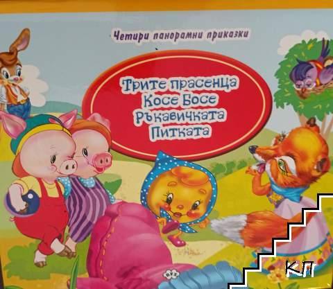 Четири панорамни приказки: Трите прасенца, Косе Босе, Ръкавичката, Питката