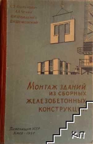 Монтаж зданий из сборных железобетонных констрекций