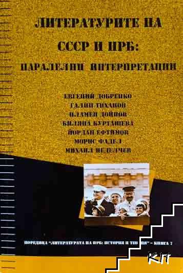 Литературите на СССР и НРБ: Паралелни интерпретации