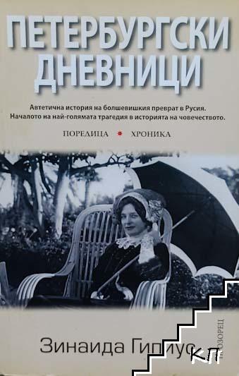 Петербургски дневници